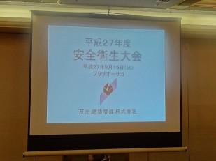 平成27年度 安全衛生大会を開催しましたの画像