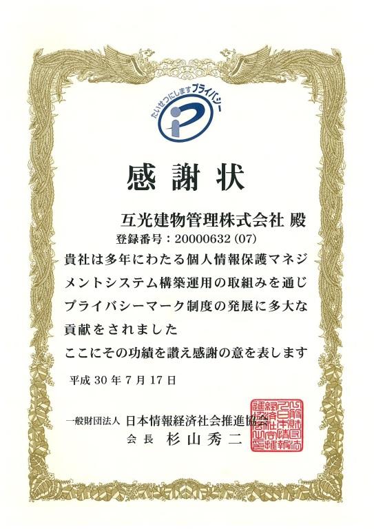 この度、プライバシーマーク認証機関・一般財団法人 日本情報経済社会推進協会より感謝状をいただきましたの画像